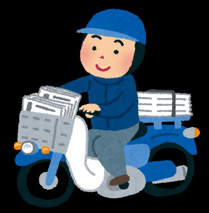東京での新聞配達のお仕事になります!!